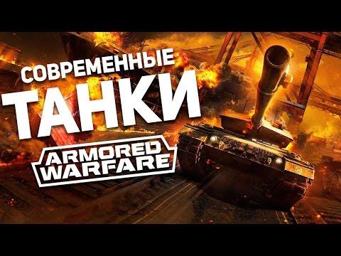 Современные Танки - Armored Warfare: Проект Армата