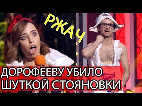 Это надо видеть - Ласточкин и Кошевой отжигают на Зимнем Кубке Лиги Смеха ДО СЛЕЗ!