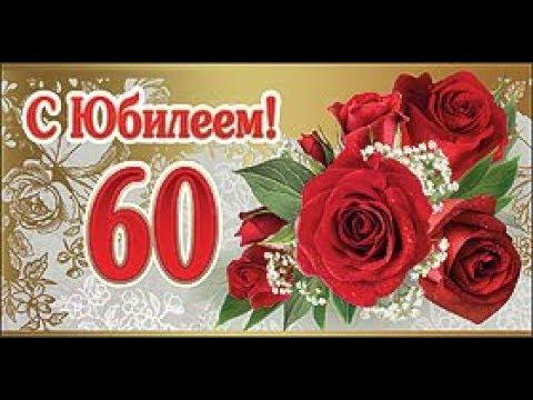 Открытки людмиле с юбилеем 60 лет, своими