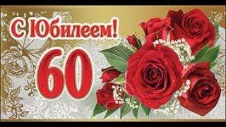 С юбилеем, Людмила!!! В 60 - жизнь обновляется!!!
