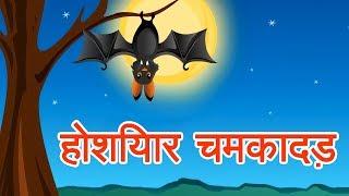 होशियार चमकादड़ - Story In Hindi | Hindi Kahaniya | Hindi Fairy Tales | Kahani | Hindi Cartoon