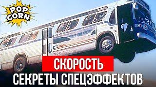 СКОРОСТЬ: Как снимали автобусные трюки / Спецэффекты, автобусы и Киану Ривз в фильме Скорость 1994