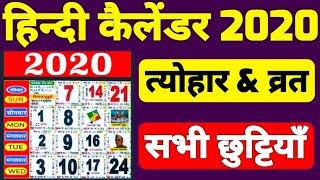 हिन्दी कैलेंडर 2020 | Hindi Calender 2020 | Hindu Calendar | HIndi festivals, Tithi, Vaar, Nakshatra screenshot 5
