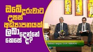 Piyum Vila | ඔබේ දරුවාට උසස් අධ්යාපනයක් ලබා දෙන්නේ කෙසේ ද? | 15-01-2019 | Siyatha TV Thumbnail