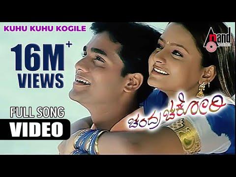 "Chandra Chakori| "" Kuhu Kuhu Kogile  "" | Feat. Murali,Priya | New Kannada"