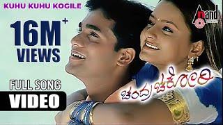 Chandra Chakori || Kuhu Kuhu || Roaring Star Sriimurali || Priya || S.Narayan || S.A.Rajkumar