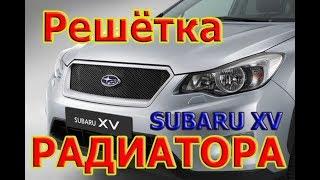 Как снять решетку радиатора Subaru XV