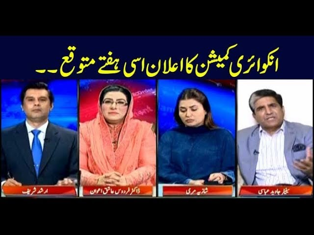 Power Play | Arshad Sharif  | ARYNews | 12 June 2019
