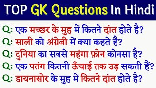 Top 10 gk questions in hindi 2019 - funny gk Questions - General knowledge questions
