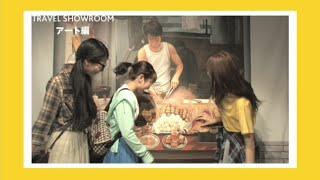 バニラエア×DeNA「SHOWROOM」 TRAVEL SHOWROOM 【アート編】 「レポータ...