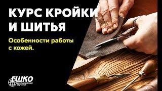 Кройка и шитье: Особенности работы с кожей