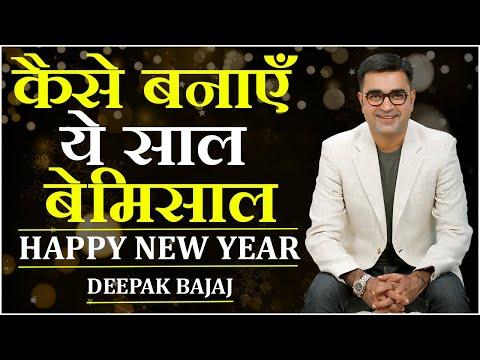 कैसे बनाये ये साल बेमिसाल ll New Year Resolutions ll Happy New Year 2019 ll Deepak Bajaj