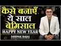 क स बन य य स ल ब म स ल Ll New Year Resolutions Ll Happy New Year 2019 Ll Deepak Bajaj mp3
