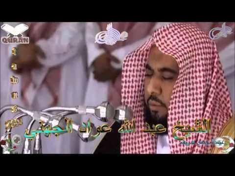 quran abdullah awad al juhani