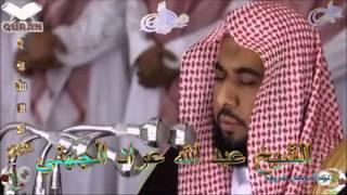 Sheikh Abdullah Awad Al-Juhani - Quran (09) At-Taubah