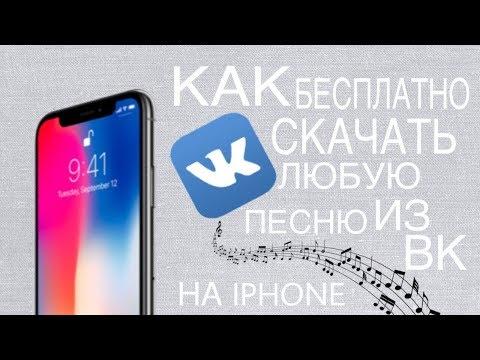 Как слушать музыку вк без ограничений на Iphone ? Как скачивать музыку на Iphone из вк ?