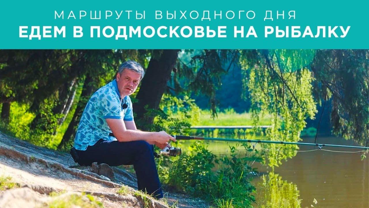Автопутешествия по России: едем в Подмосковье на рыбалку.