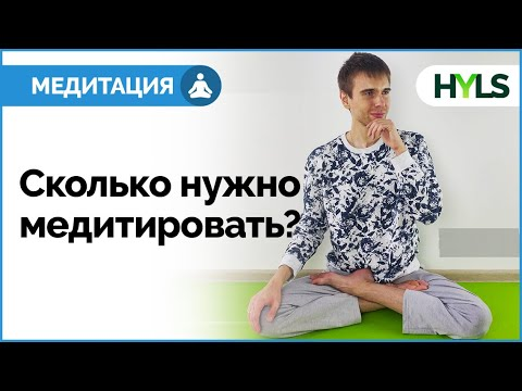 Медитация для начинающих: урок 3 |  Как мотивировать себя и сколько нужно медитировать?