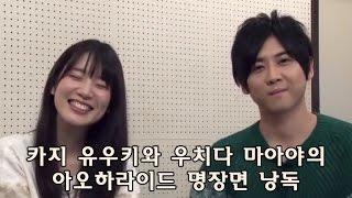 [한글자막]카지 유우키와 우치다 마아야의 아오하라이드 명장면 낭독