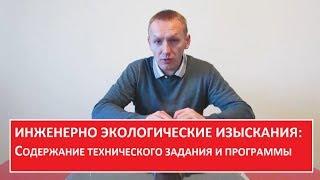 видео Инженерно-экологические изыскания в Москве