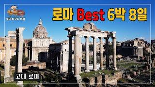 로마달구지여행 - 로마 베스트 6박 8일 일정