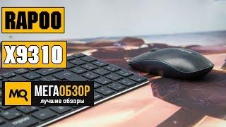 Обзор Rapoo X9310. Беспроводная клавиатура и мышка