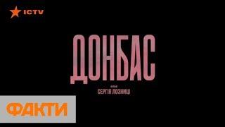 Чем уникальный фильм Донбасс Сергея Лозницы