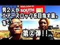 【第②弾!!】男2人が車でエアーズロック(ウルル)を目指す旅。【South Australia/Nort…