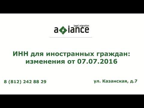 ИНН для иностранных граждан: изменения от 07.07.2016
