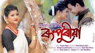 RONGPURIYA Assamese Song Download & Lyrics