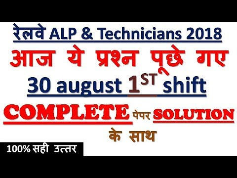 RRB ALP (30 Aug 2018, Shift-I) Exam Analysis & Asked Questions/COMPLETE SOLUTION-MD CLASSE