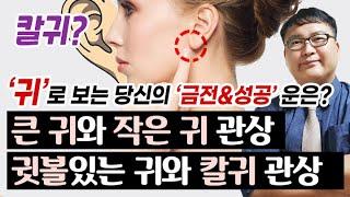 [관상]♥귀로 보는 당신의 '금전운' & '성공운'은?♥큰 귀와 작은귀,…