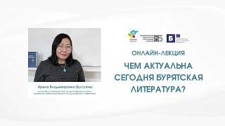 Ирина Булгутова «Чем актуальна сегодня бурятская литература?»