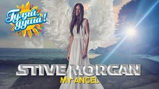 Stive Morgan - My Angel - Музыка души