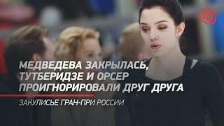 Медведева закрылась Тутберидзе и Орсер проигнорировали друг друга Закулисье Гран при России