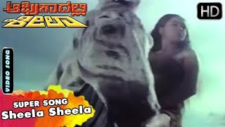 Sheela Sheela Super Hit Song | Africadalli Sheela Movie | Kannada Best Songs | Charan Raj