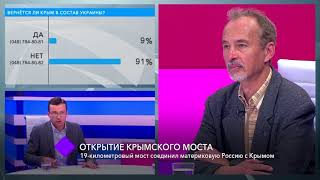 Открытие Крымского моста. В студии – Эдуард Каражия, Александр Орлов и Михаил Борисов