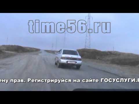 Погоня за 18 летним водителем в городе Орске Time56.ru