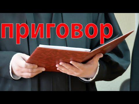 Приговор 19.09.2019 Оглашение