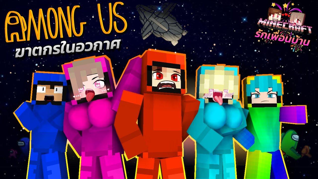 Minecraft รักเพื่อนบ้าน[II] 🏡 - สืบหาฆาตกรในอวกาศ!! | Among Us