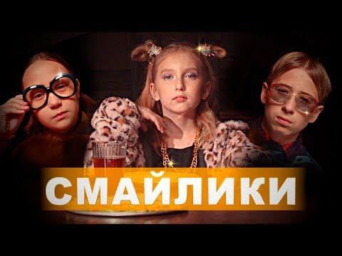 """ПРЕМЬЕРА КЛИПА - """"СМАЙЛИКИ - КАТЯ ОРЛОВА"""" / Мы семья"""