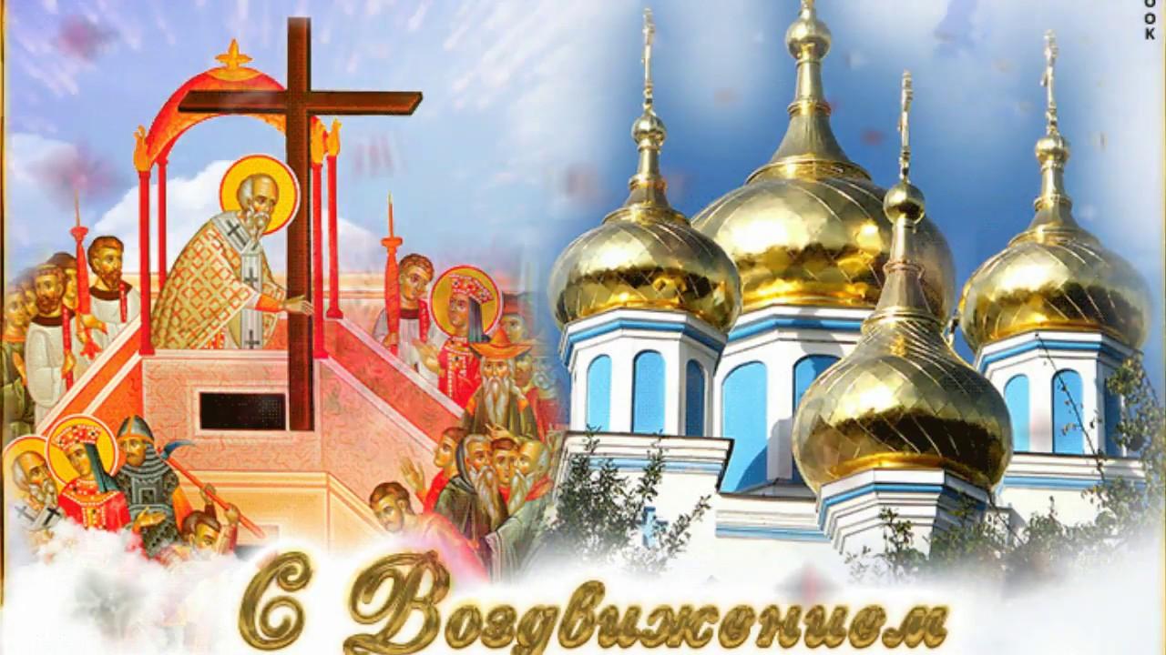 Мая епифанов, воздвижение креста господня открытка гиф