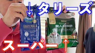 【高級&激安】コーヒーの違いってわかるのか!?