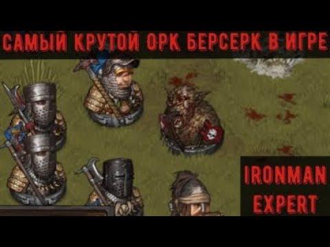 Battle Brothers - самый крутой Орк берсерк из всех, что я встречал)