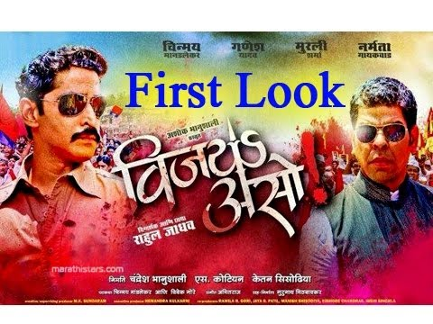First Look Of Vijay Aso - Chinmay Mandlekar, Kedar Shinde, Murli Sharma [HD]