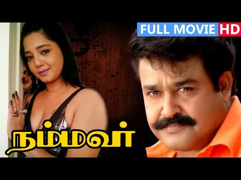 Tamil Full Movie | Nammavar [ Praja ] | Ft. Mohanlal, Cochin Haneefa