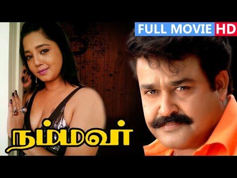 Tamil Full Movie   Nammavar [ Praja ]   Ft. Mohanlal, Cochin Haneefa