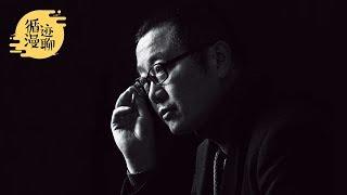 袁腾飞聊刘慈欣人设崩塌:这个世道,做人难,做名人更难