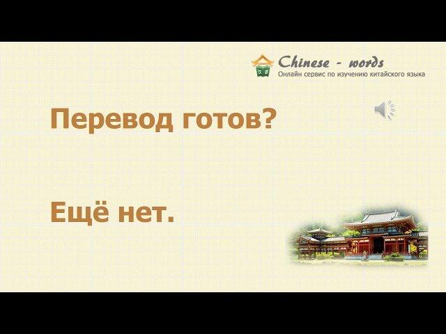 4 диалог: 翻译好了吗?/ Перевод готов?