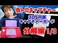 أغنية 偽トロキャプチャ作り方 大画面で3DS実況!1/3 【分解編】3DS内蔵キャプチャーボードN SPA3取り付け!! ニンテンドー3DSをPCに表示させる方法!!